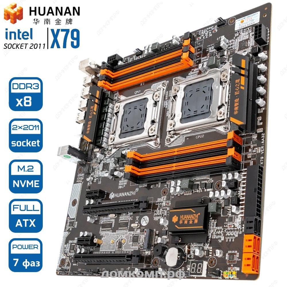 Материнская плата Huanan X79-8D Dual CPU в Оренбурге — Домкомп.рф
