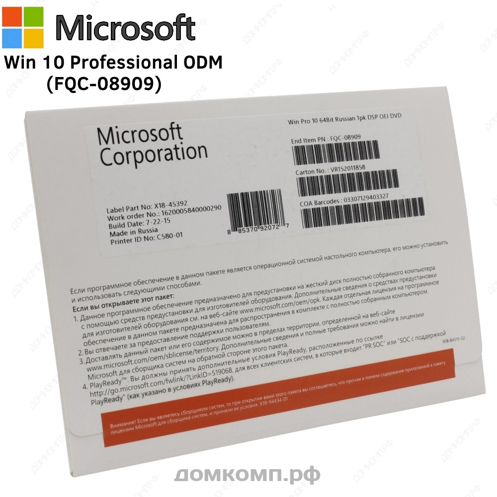 ПО MS WINDOWS 10 Professional 64-bit Rus ODM DVD (FQC-08909)