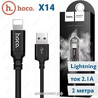 Кабель Apple Lightning - USB HOCO X14 2A 2M